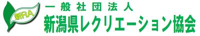 一般社団法人 新潟県レクリエーション協会